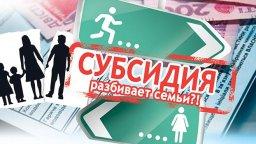 Бум разводов на Донбассе: ради субсидии люди массово расторгают брак