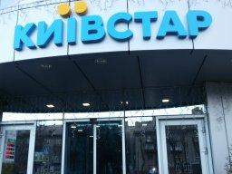 Топ-оператор Украины попал в скандал, взыскав 4 тысячи гривен за роуминг