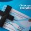 Экономист рассказал о е-резидентстве в Украине