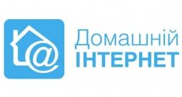 С первого июня 2015 года Киевстар изменяет условия предоставления услуги «Домашний Интернет»