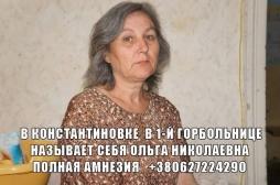 """Потерявшая память Светлана Злочовская: """"Привыкаю к своему имени. Пока никого не узнаю"""""""