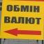 В обменниках курс доллара в продаже вырос до 23,01 грн