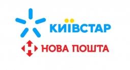Деньги с мобильного счета Киевстара теперь можно получить в виде наличных в отделениях Новой Почты