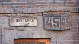 В Константиновке всё же переименовали 41 улицу