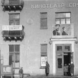 Кинотеатр «Спутник», пр. Ломоносова, 162,  приблизительно 1963-64 г.г.