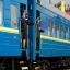 Почему билеты «Укрзализныци» постоянно дорожают