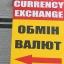 14 декабря в Украине наличный доллар подорожал на 7 копеек