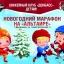 Новогодний марафон ДЮСШ ХК «Донбасс» на Альтаире