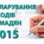 В Константиновке 8 граждан уже задекларировали 257 тыс. грн. дохода