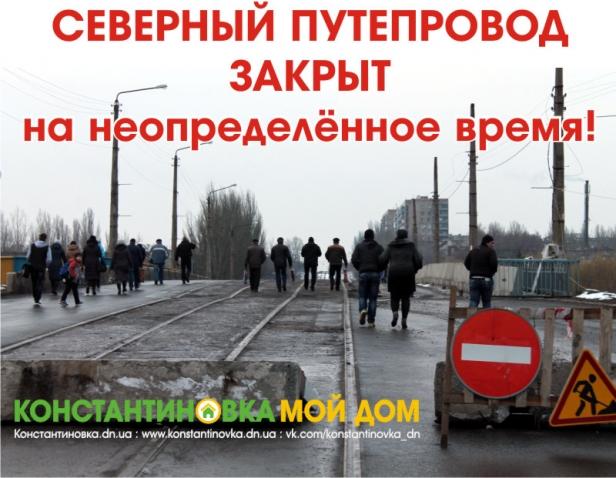 В Константиновке экстренно закрыли северный путепровод