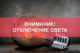 Кто 1 июля 2021 в Константиновском районе останется без света: СМОТРИ АДРЕСА