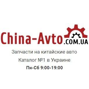 ЧИНА АВТО интернет магазин запчастей для китайских авто