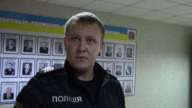 В Константиновском исполкоме появился полицейский пост