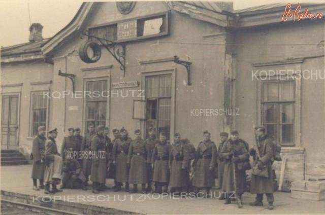 Немецкие солдаты на ЖД вокзале Константиновки
