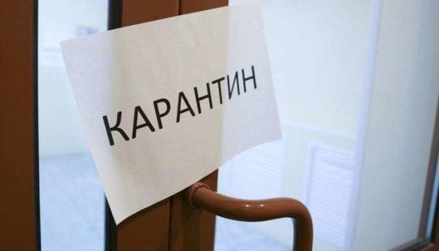 В Константиновке ввели новые карантинные ограничения в сферах образования и культуры