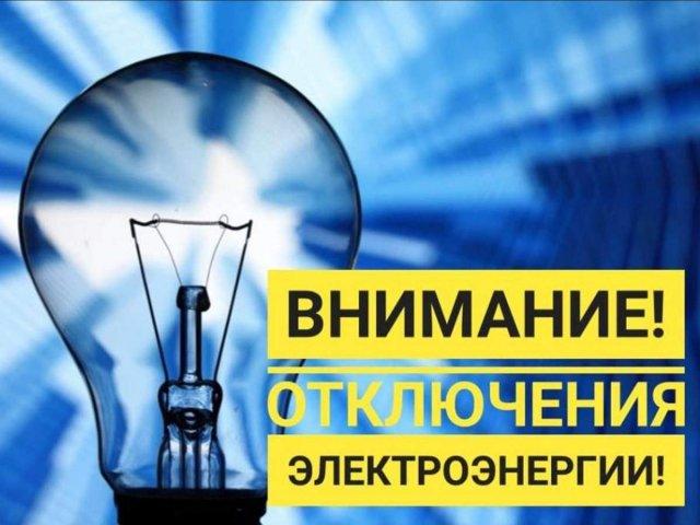 Где отключат электроснабжение в Константиновском районе 13 июня 2021