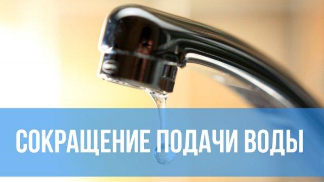 Завтра, 16 июня в Константиновке сокраатят подачу воды