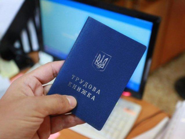 В Украине введена электронная трудовая книжка