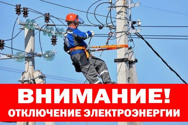Кому 2 июля отключат свет в Константиновском районе: АДРЕСА
