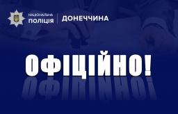 В Константиновке полицейские разоблачили четырех подозреваемых в совершении разбойного нападения