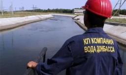 Кабмин рассмотрит обращение по водоснабжению Дружковки и Константиновки