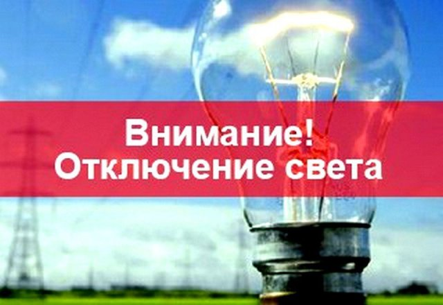 Отключение электроснабжения в Константиновском районе 14 мая 2021