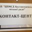 Вместо регистратуры – контакт-центр: Как теперь попасть на прием к врачу в Константиновке