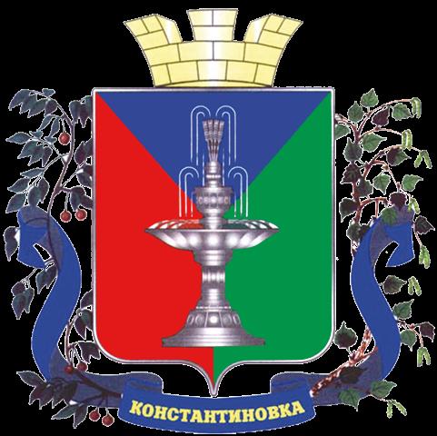 Символика города Константиновка