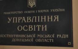 В Константиновском Горуо снова новый в. и. о.