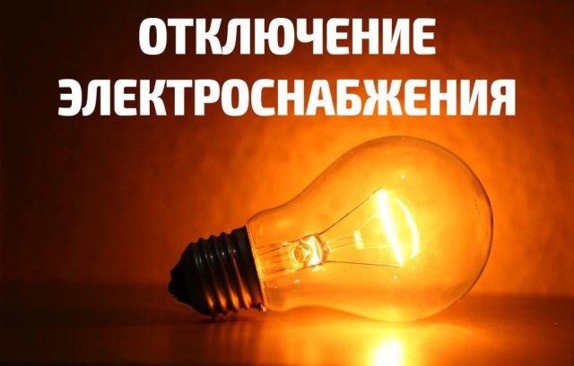 Плановые отключения электроснабжение в Константиновском районе 24 мая 2021
