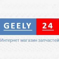 Джили24 магазин запчастей для китайских авто Chery и Geely