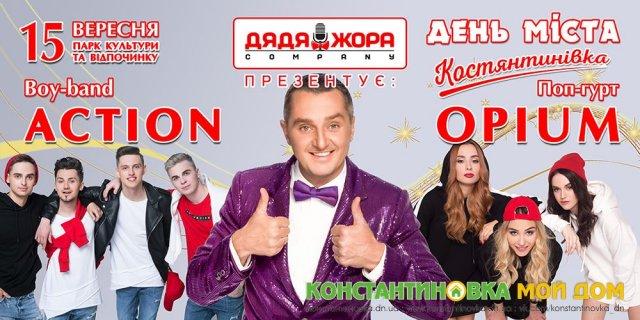 Кто из «звёзд» будет выступать на День города в Константиновке