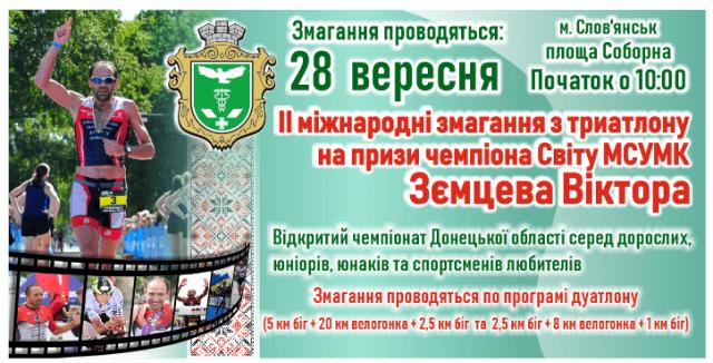 Славянск примет вторые международные соревнования по триатлону на призы Виктора Земцева