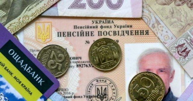 В Украине заработал новый принцип назначения пенсий