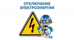 Где отключат электроснабжение в Константиновском районе 30 апреля 2021