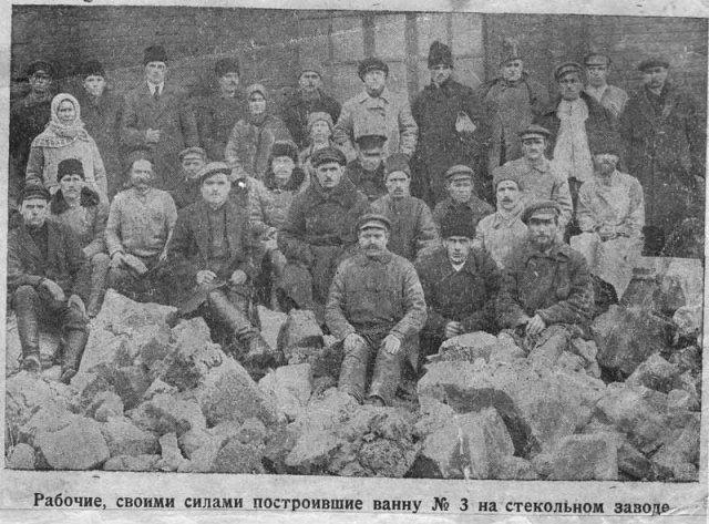 Рабочие стекольного завода.  Начало 20-х годов