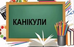 Когда в Константиновке школьники пойдут на весенние каникулы