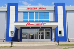 Ледовая Арена «Альтаир»