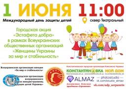 1 июня - «Эстафета добра» в Международный день защиты детей