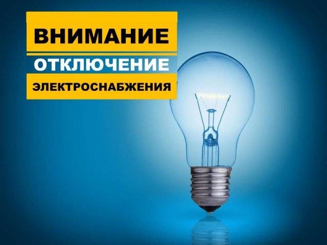 Кому 27 июля отключат свет в Константиновском районе: АДРЕСА