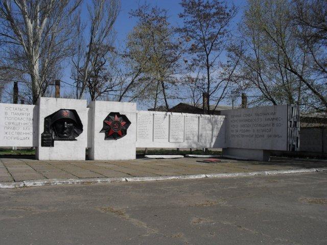 Мемориал памяти работникам химического завода, погибшим в годы ВОВ