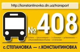 На автобусном маршруте «Константиновка – Степановка» возможна смена перевозчика