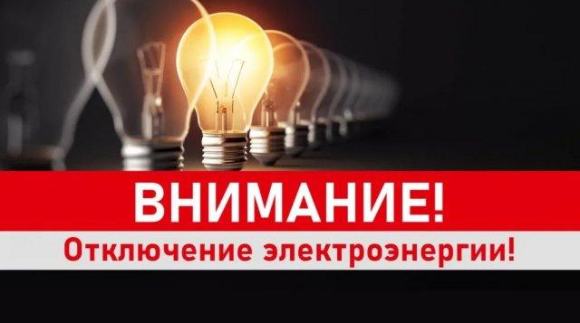 Где отключат электроснабжение в Константиновском районе 22 мая 2021