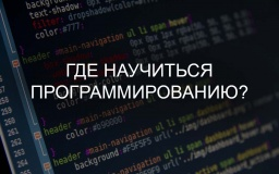 Научиться програмировать легче, чем кажется