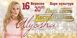 Константиновке 147 - программа мероприятий