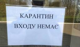 Карантин в Украине продлен до 30 июня