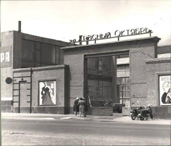 Завод «Красный октябрь» был открыт в 1944 году.