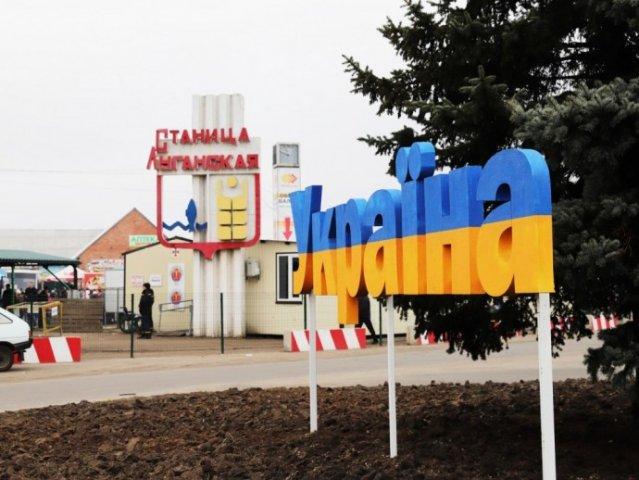 10 июня возобновят работу КПВВ «Станица Луганская» и «Марьинка»