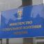 «Это будет конкуренция»: Госпомощь Украинскому обществу слепых хотят давать по конкурсу