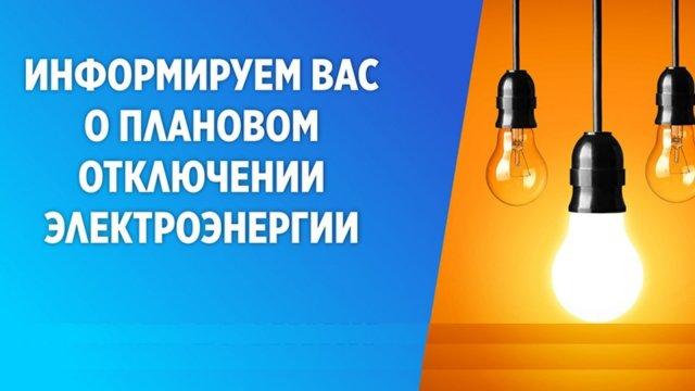 Плановые отключения электроснабжения в Константиновском районе 18 июня 2021: СМОТРИ АДРЕСА